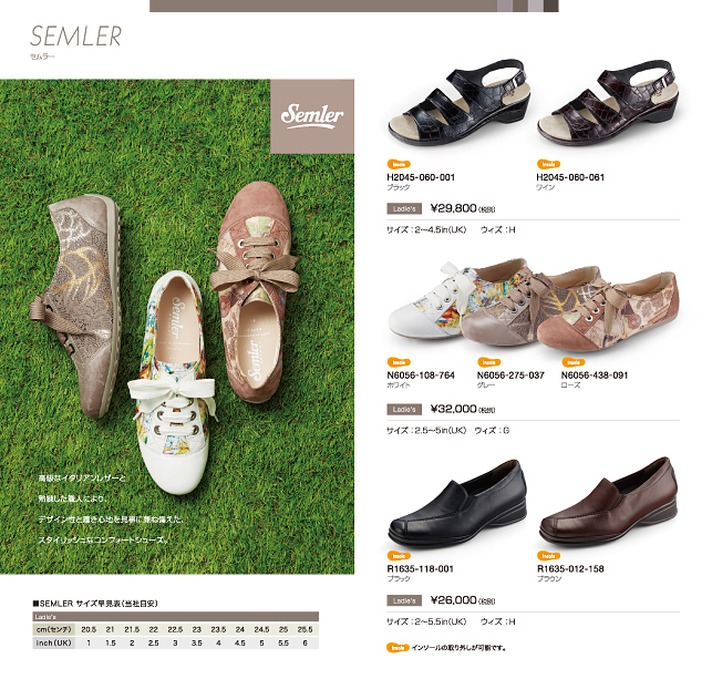コンフォートシューズ・商品カタログデザイン実績2015ss/スニーカー販売・メーカー・製靴8p