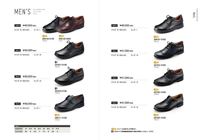 商品カタログデザイン実績2016ss/メーカー・製靴4p