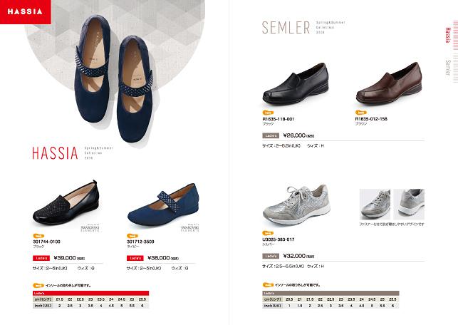 商品カタログデザイン実績2016ss/メーカー・製靴8p
