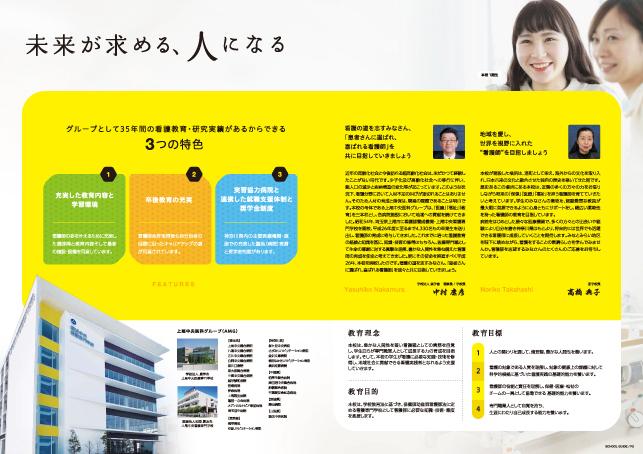 医療・看護・福祉関連学校案内デザイン実績2016/医療・看護学校関連2p