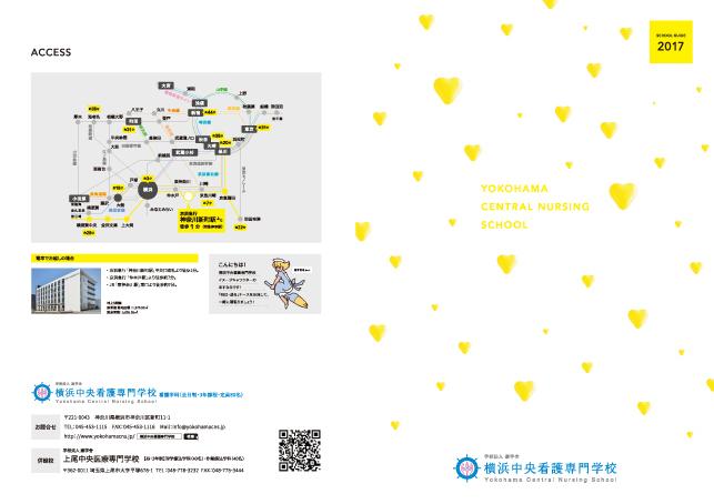 学校案内デザイン実績2017/医療・看護学校関連1p