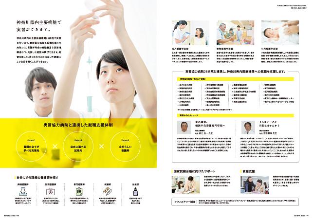 学校案内・スクールパンフレットデザイン実績2017/医療・看護師・ナース・学校関連6p
