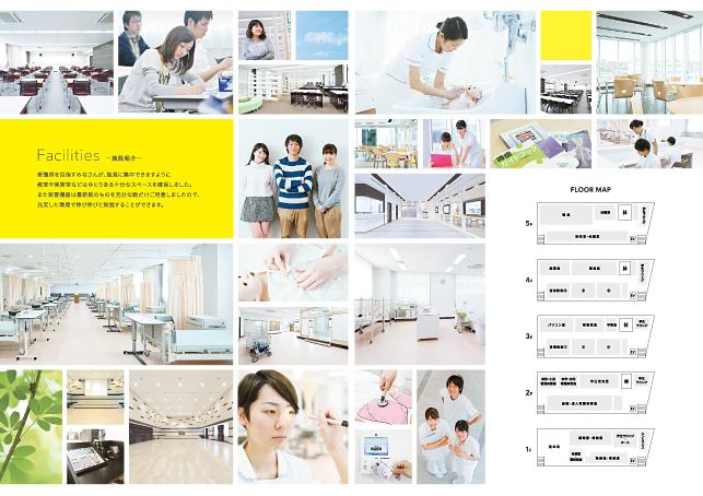 学校案内デザイン実績2017/医療・看護学校関連7p