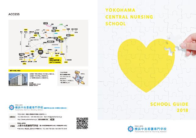 学校案内デザイン・スクールパンフレット制作実績/医療・福祉・看護学校関連1p
