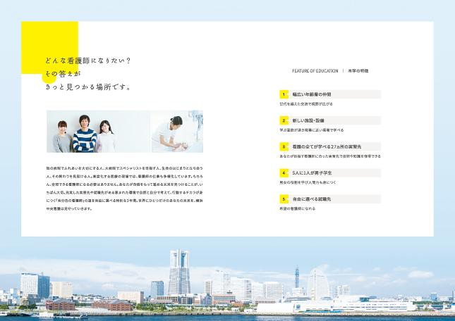 学校案内デザイン実績/医療・看護学校関連2p