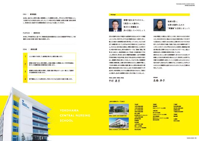 横浜・学校パンフレットデザイン実績/医療・看護学校関連3p