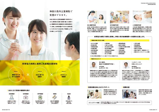 看護学校スクールパンフレットデザイン実績/医療・看護学校関連6p