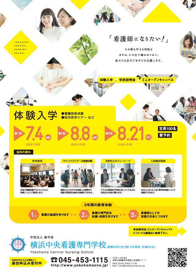フライヤー・ポスターデザイン実績2017/医療・看護専門学校1p