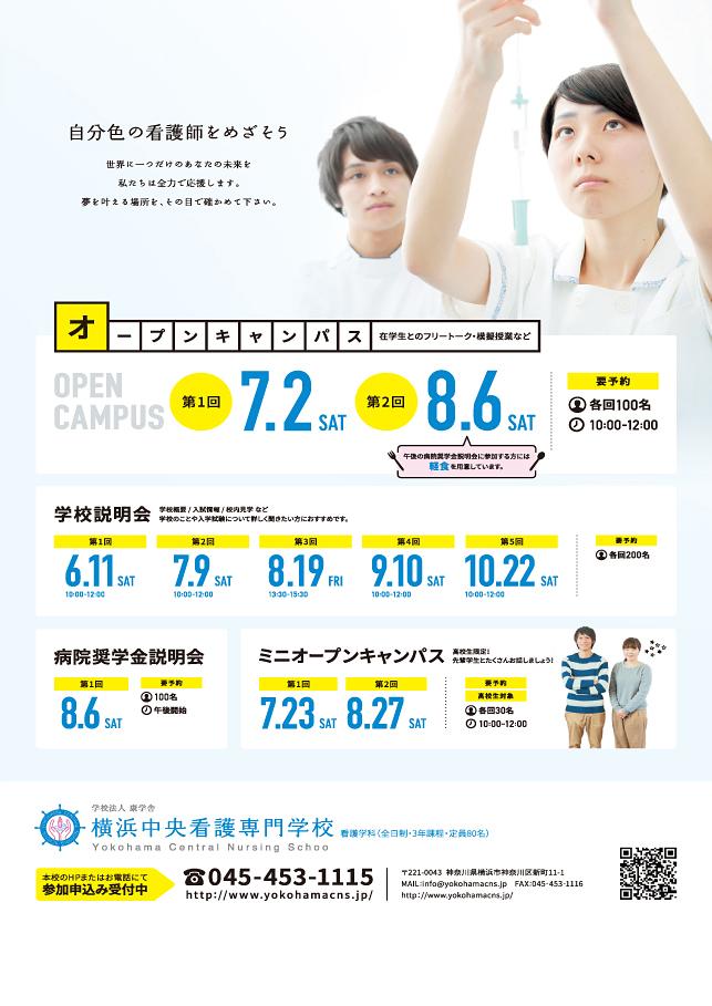 フライヤーデザイン実績2017/医療・看護学校関連3p