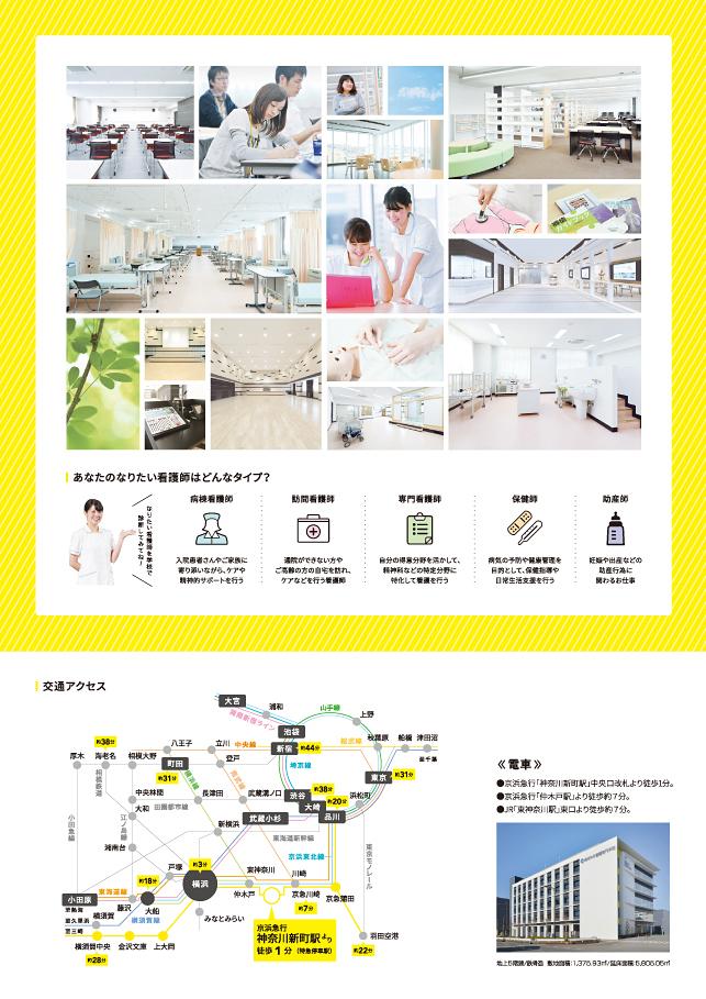 フライヤーデザイン実績2017/医療・看護学校関連4p