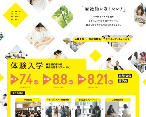 横浜中央看護専門学校様
