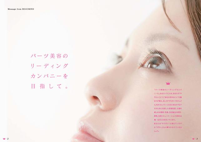 美容サロン・パーツ美容サービス・スクールパンフレット・採用会社案内デザイン2P実績