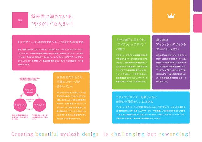 美容サロン・パーツ美容サービス・まつ毛エクステ・スクールパンフレット・会社案内・採用パンフレットデザイン3P実績