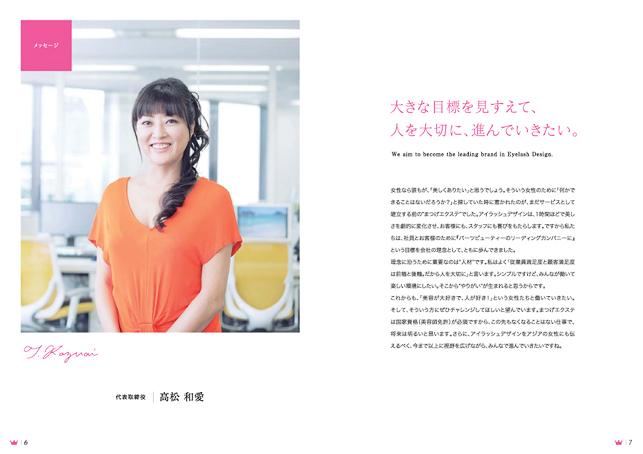 美容サロン・パーツ美容サービス・スクールパンフレット・会社案内・人材募集広告デザイン4P実績