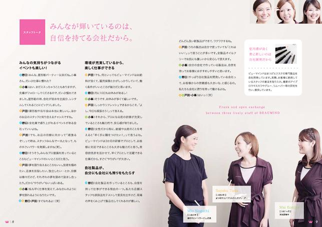 美容サロン・パーツ美容サービス・アイメイク・スクールパンフレット・採用案内・会社案内デザイン5P実績