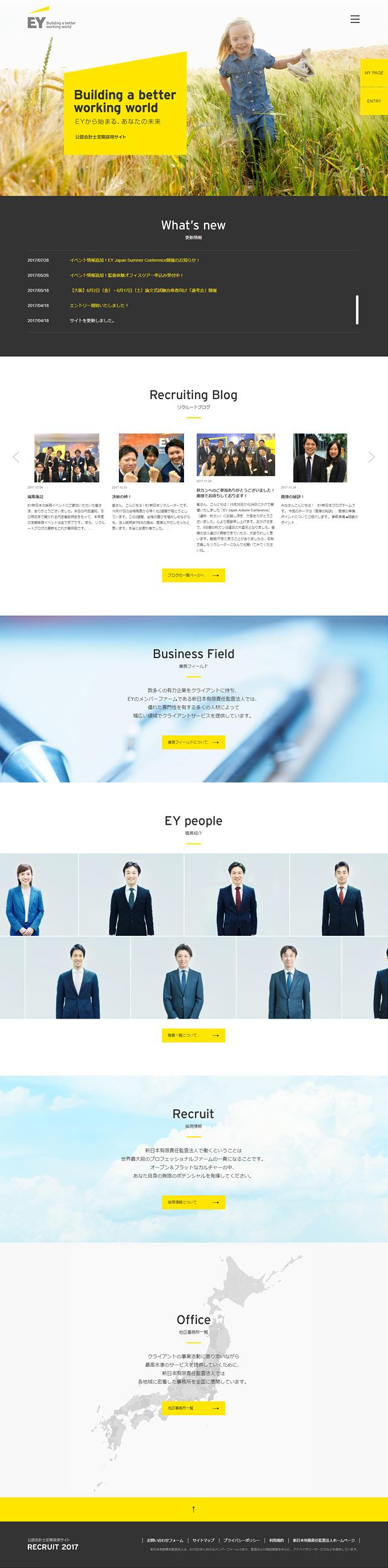 新日本有限責任監査法人・会計・税務・専門コンサルティングサービスウェブデザイン実績1p