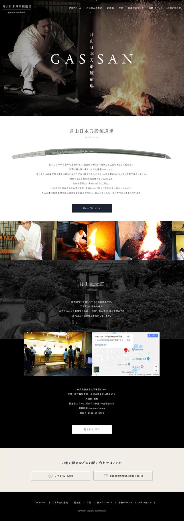 特殊サービス・専門サービス関連ウェブサイトデザイン制作実績1p/刀剣・刃物・販売サービスウェブサイト作成