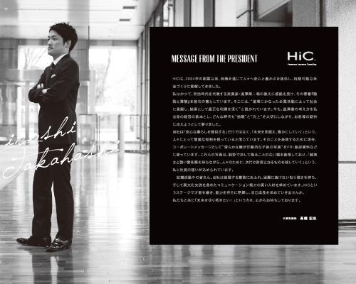 HIC株式会社 様 2013