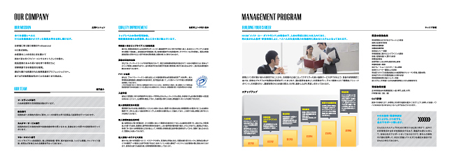 会社案内・採用パンフレットデザイン4P実績/保険・証券・金融関連・損保・生命保険代理店