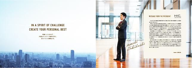入社案内・採用パンフレットデザイン2P実績/保険・証券・金融・コンサルタント関連・保険代理店