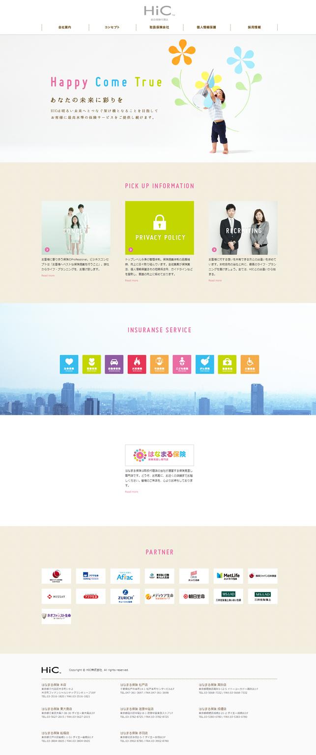 ウェブサイト制作実績・ウェブサイトデザイン実績・保険関連商品取り扱い代理店1p