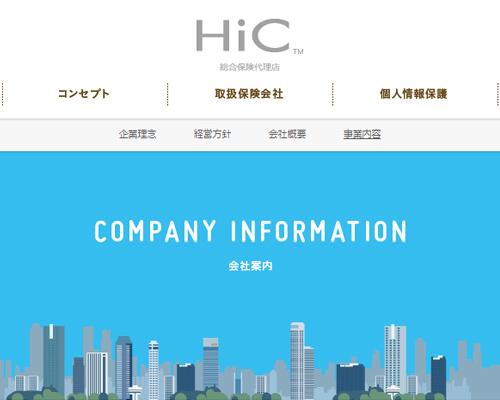 HIC株式会社 様