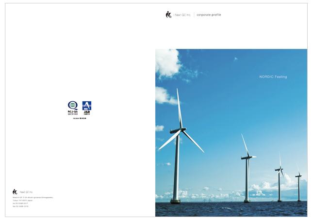 小売販売・輸入・貿易・商社関連/会社案内パンフレットデザイン・会社概要デザイン実績1p