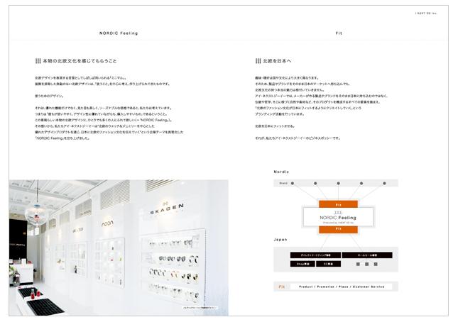 時計・小売販売・輸入・貿易・商社関連/会社案内パンフレット・事業概要デザイン実績3P