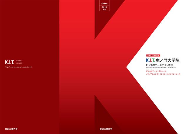 学校案内パンフレットデザイン実績/社会人大学院スクールパンフレット1p