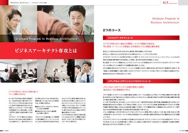 学校案内デザイン実績/社会人大学院スクールパンフレット2p