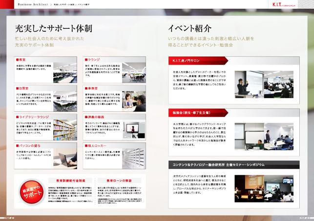 学校案内デザイン・スクールパンフレット制作実績/社会人大学院スクールパンフレット6p