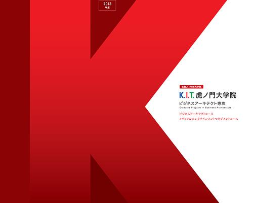 K.I.T.虎ノ門大学院 様