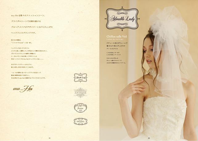 美容室・ヘアメイク・ヘアアクセサリー・パンフレット・ブランドブック・コンセプトブックデザイン2P実績
