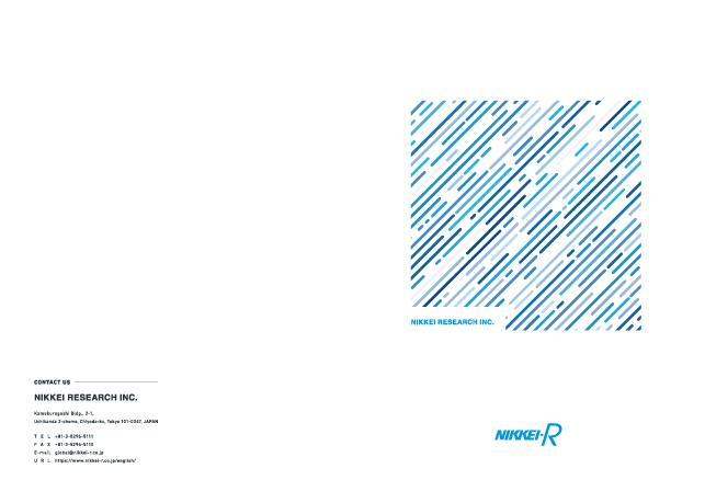 専門サービス・リサーチ関連・コンサルティング企業パンフレットデザイン1P実績