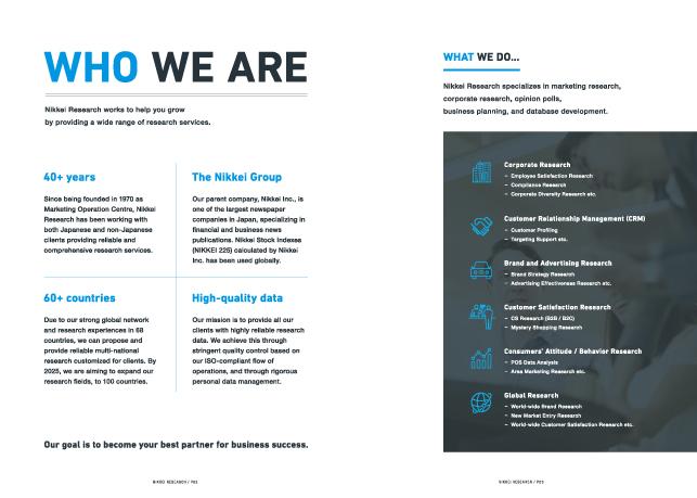 専門サービス・リサーチ関連・コンサルティング企業パンフレットデザイン2P実績