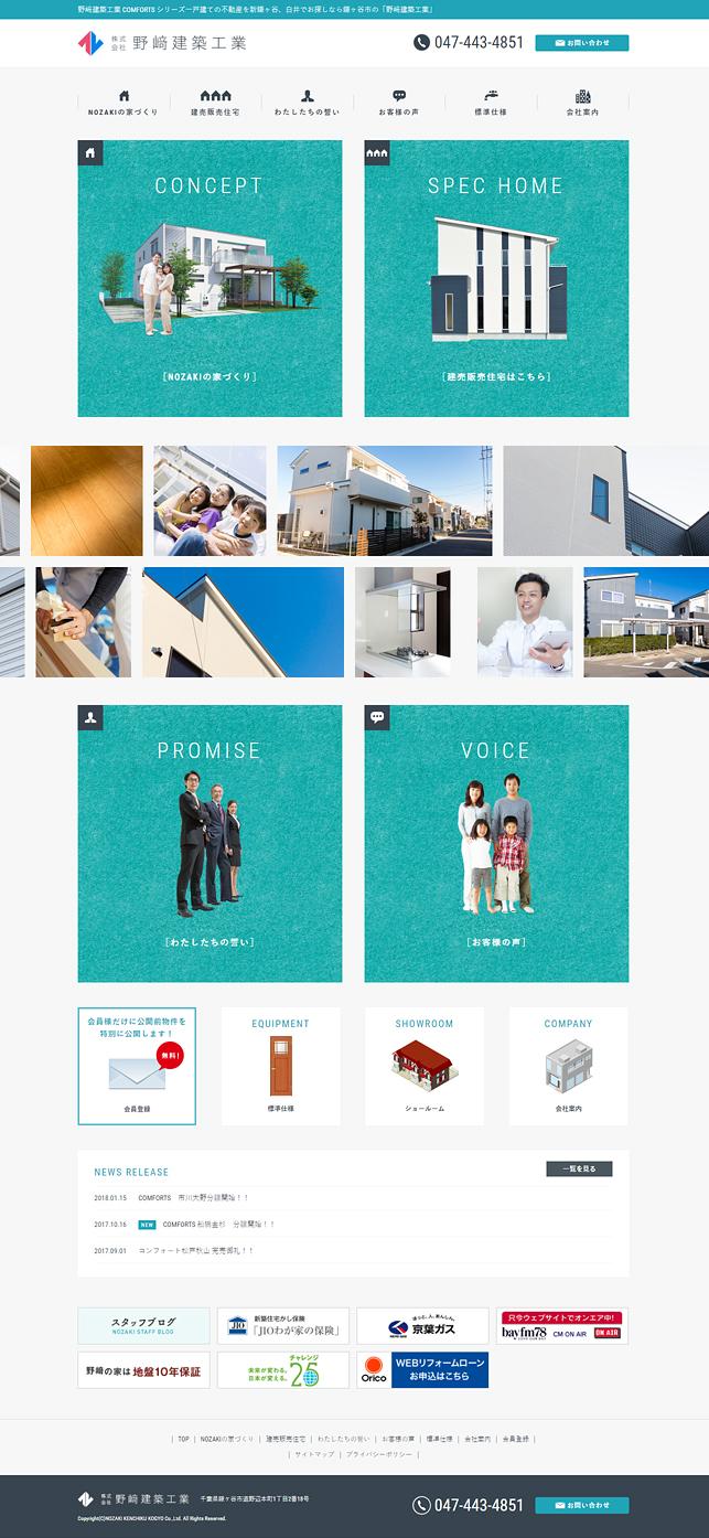 建築・建設・不動産販売関連・ウェブサイトデザイン実績1p