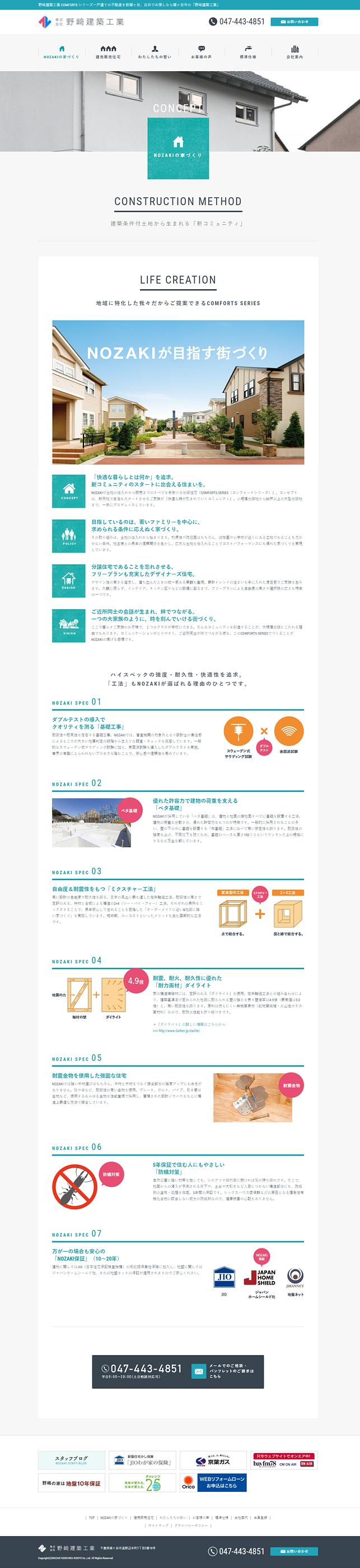 建築・建設・不動産販売関連・ウェブサイトデザイン実績2p