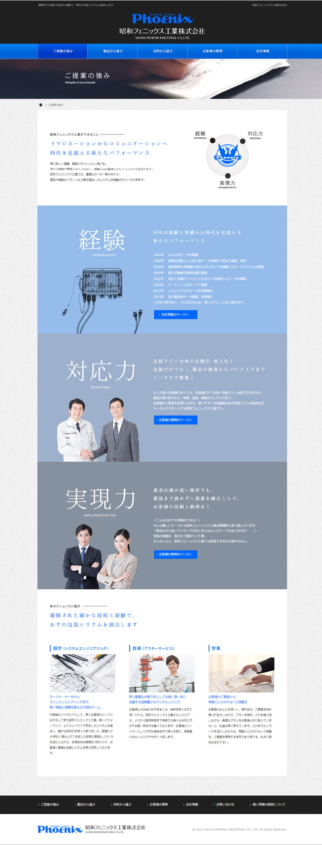 機械メーカー・製造業・ウェブサイトデザイン実績1p