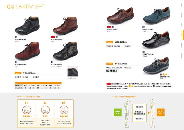 輸入スニーカー・商品カタログデザイン実績2015ss/メーカー・製靴6p