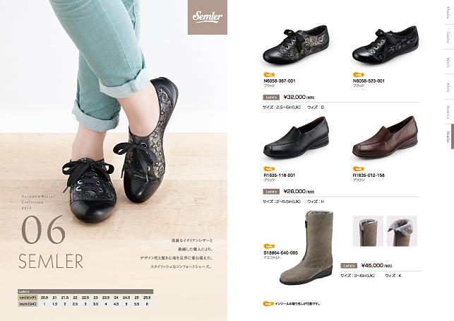 コンフォートシューズ・商品カタログデザイン実績2015ss/メーカー・製靴8p