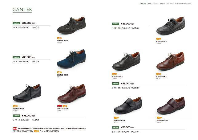 輸入靴・商品カタログデザイン実績2015ss/メーカー・製靴3p