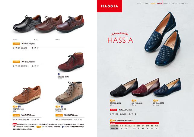 ドイツ製靴・商品カタログデザイン実績2015ss/メーカー・製靴6p