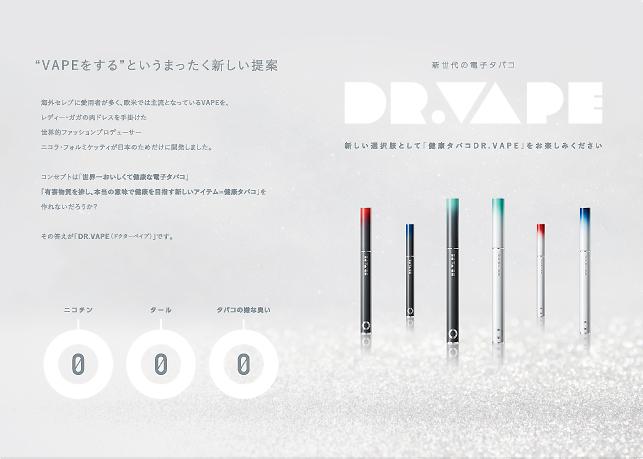 電子たばこカタログ・製造メーカー・パンフレットデザイン実績2p