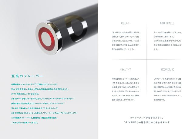 商品カタログ・商品パンフレット製造メーカー・パンフレットデザイン実績4p