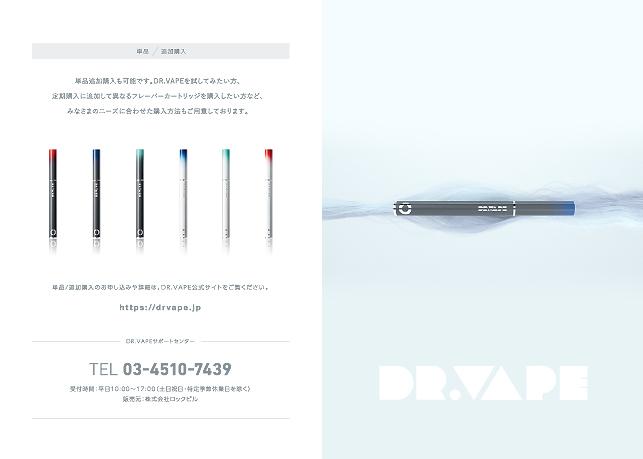 商品カタログ・製造メーカー・製品カタログデザイン実績8p