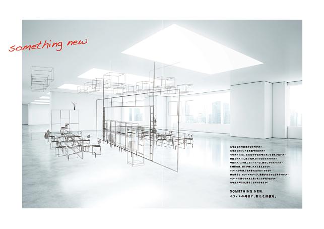 オフィスデザイン設計・施工関連事業会社案内デザイン2P実績