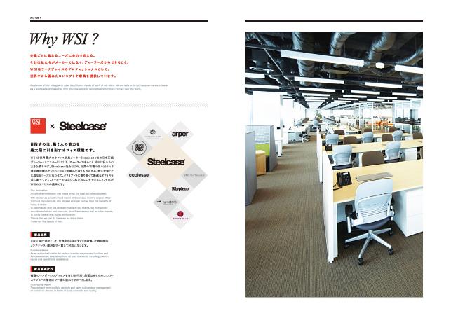 オフィスデザイン設計・施工関連事業会社案内デザイン4P実績