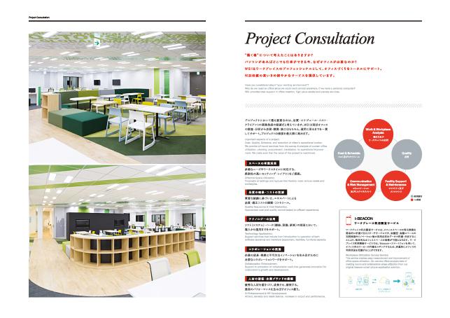 オフィスデザイン設計・施工関連事業会社案内デザイン5P実績