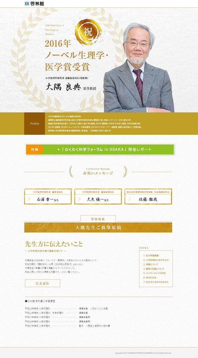 学校・教育・教科書出版関連・ウェブサイトデザイン実績1p