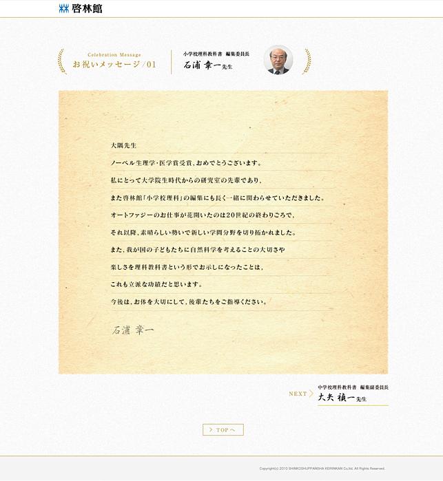 学校・教育・教科書出版関連・ウェブサイトデザイン実績2p